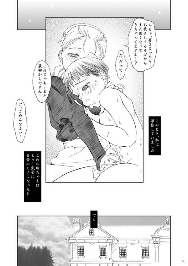 【エロ同人誌】パイパン痴女メイドとショタの濃厚中出しSEX!【無料 エロ漫画】13