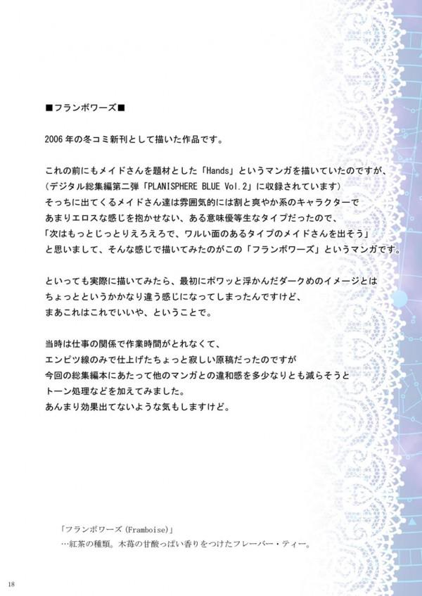 【エロ同人誌】パイパン痴女メイドとショタの濃厚中出しSEX!【無料 エロ漫画】18