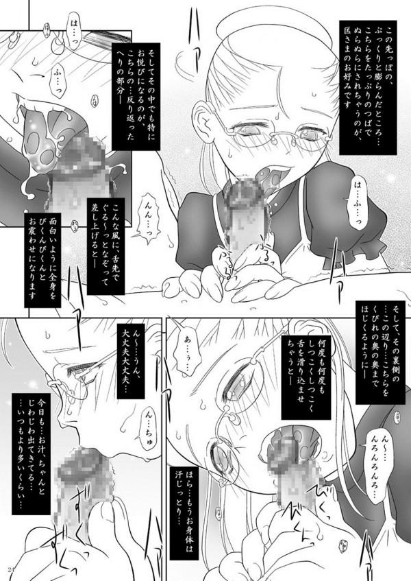 【エロ同人誌】パイパン痴女メイドとショタの濃厚中出しSEX!【無料 エロ漫画】24