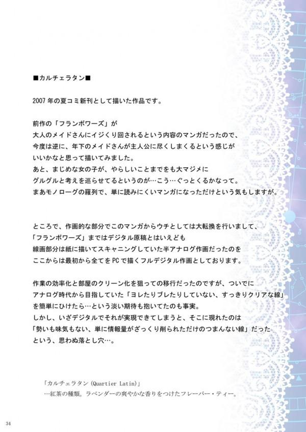 【エロ同人誌】パイパン痴女メイドとショタの濃厚中出しSEX!【無料 エロ漫画】34