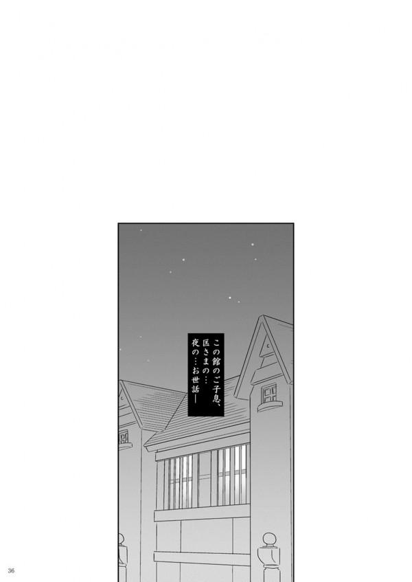 【エロ同人誌】パイパン痴女メイドとショタの濃厚中出しSEX!【無料 エロ漫画】36