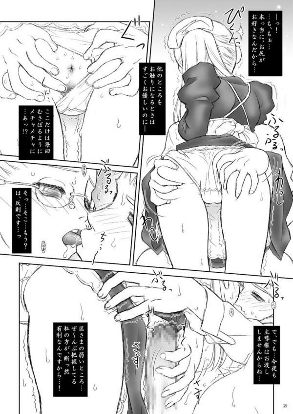【エロ同人誌】パイパン痴女メイドとショタの濃厚中出しSEX!【無料 エロ漫画】39