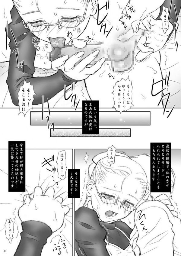 【エロ同人誌】パイパン痴女メイドとショタの濃厚中出しSEX!【無料 エロ漫画】44