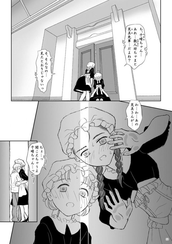 【エロ同人誌】パイパン痴女メイドとショタの濃厚中出しSEX!【無料 エロ漫画】53