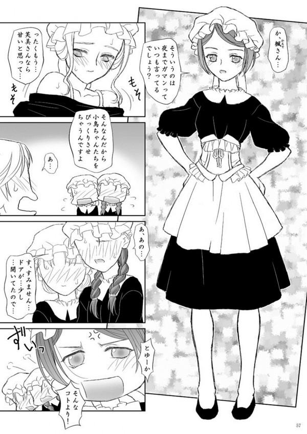 【エロ同人誌】パイパン痴女メイドとショタの濃厚中出しSEX!【無料 エロ漫画】57