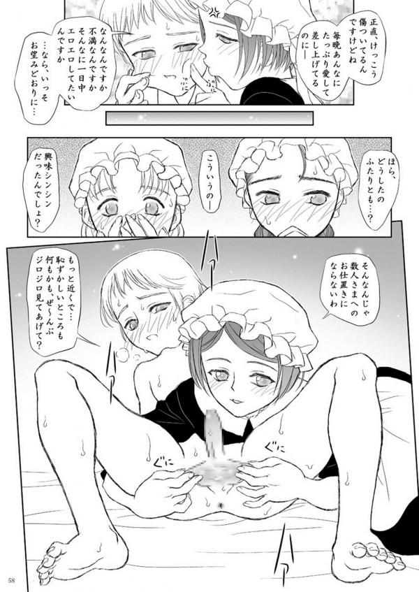 【エロ同人誌】パイパン痴女メイドとショタの濃厚中出しSEX!【無料 エロ漫画】58