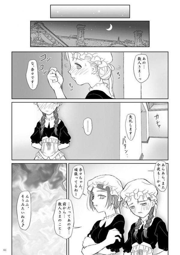 【エロ同人誌】パイパン痴女メイドとショタの濃厚中出しSEX!【無料 エロ漫画】64