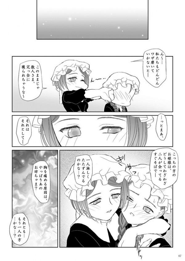【エロ同人誌】パイパン痴女メイドとショタの濃厚中出しSEX!【無料 エロ漫画】67