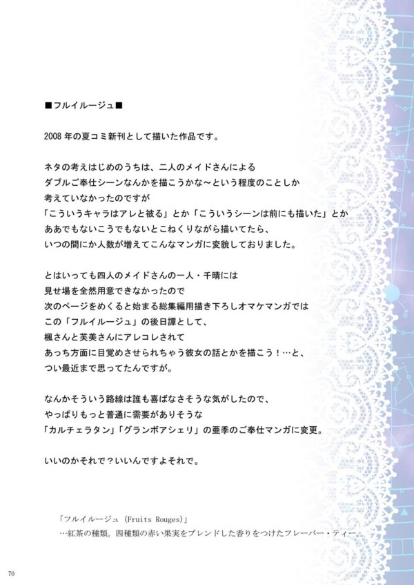 【エロ同人誌】パイパン痴女メイドとショタの濃厚中出しSEX!【無料 エロ漫画】70