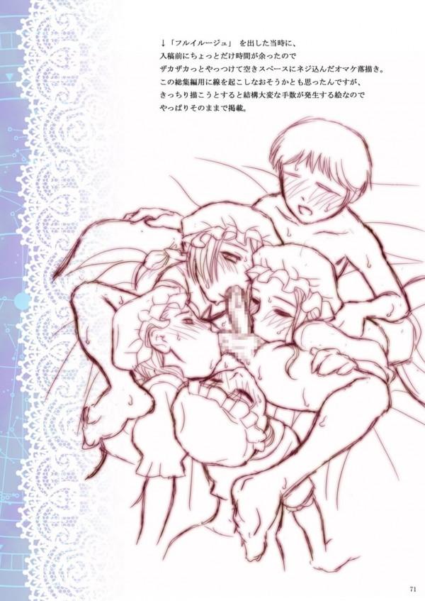 【エロ同人誌】パイパン痴女メイドとショタの濃厚中出しSEX!【無料 エロ漫画】71