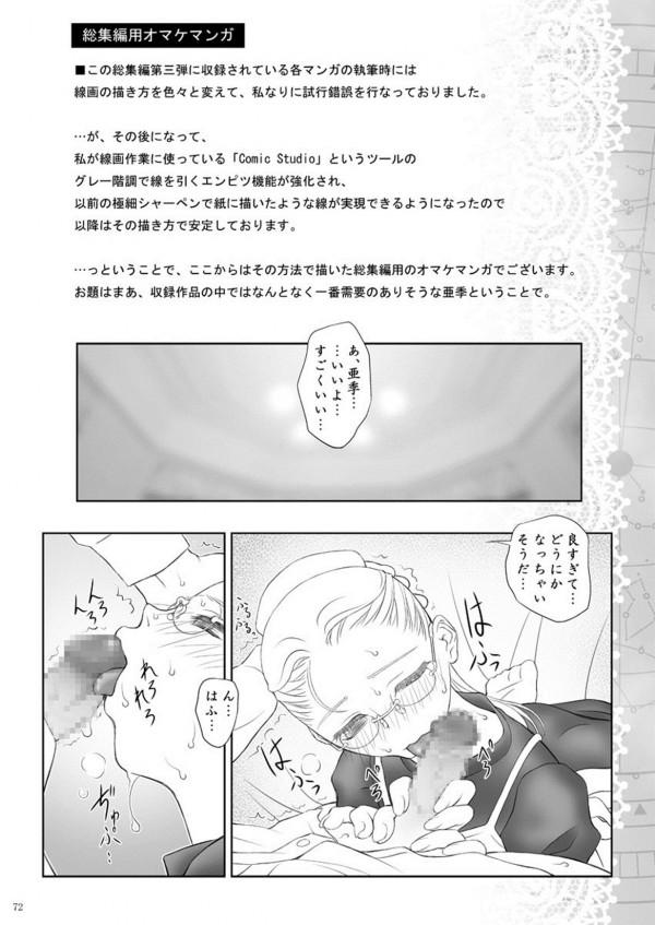 【エロ同人誌】パイパン痴女メイドとショタの濃厚中出しSEX!【無料 エロ漫画】72