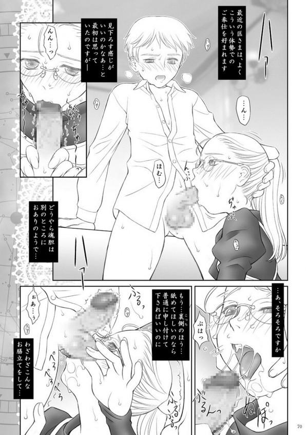 【エロ同人誌】パイパン痴女メイドとショタの濃厚中出しSEX!【無料 エロ漫画】73