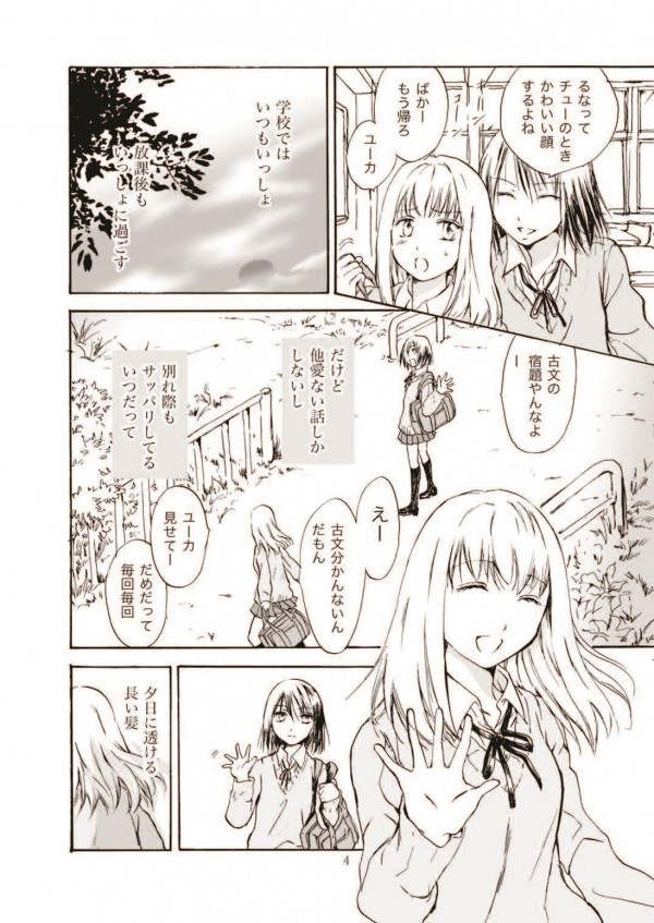 tooikirameki_Page_04