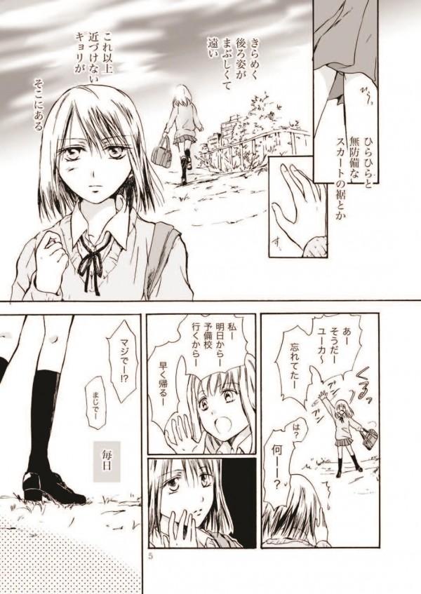tooikirameki_Page_05