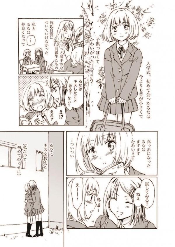 tooikirameki_Page_07