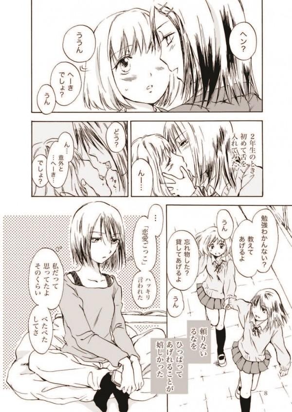 tooikirameki_Page_08
