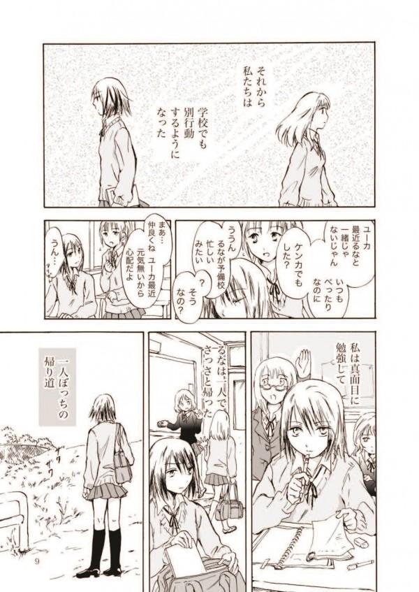 tooikirameki_Page_09