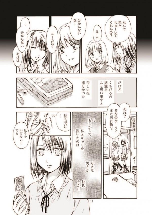 tooikirameki_Page_11