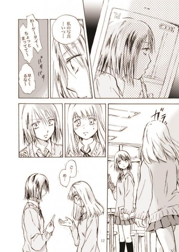 tooikirameki_Page_12