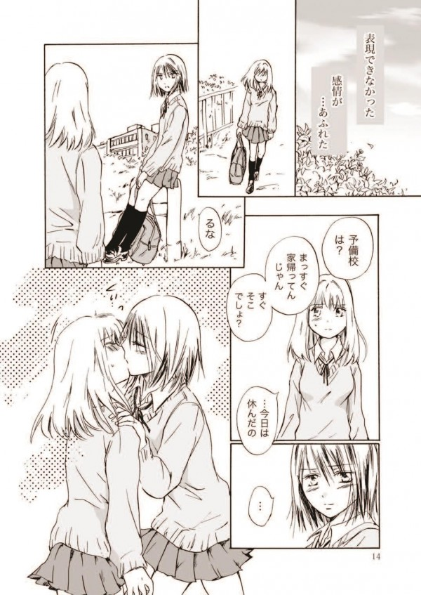 tooikirameki_Page_14