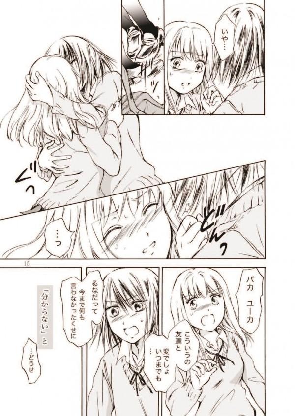 tooikirameki_Page_15