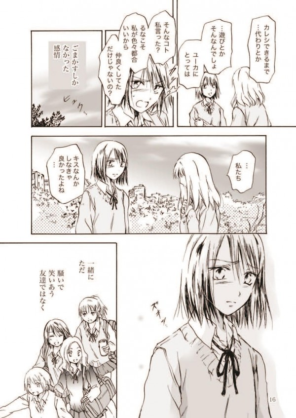 tooikirameki_Page_16