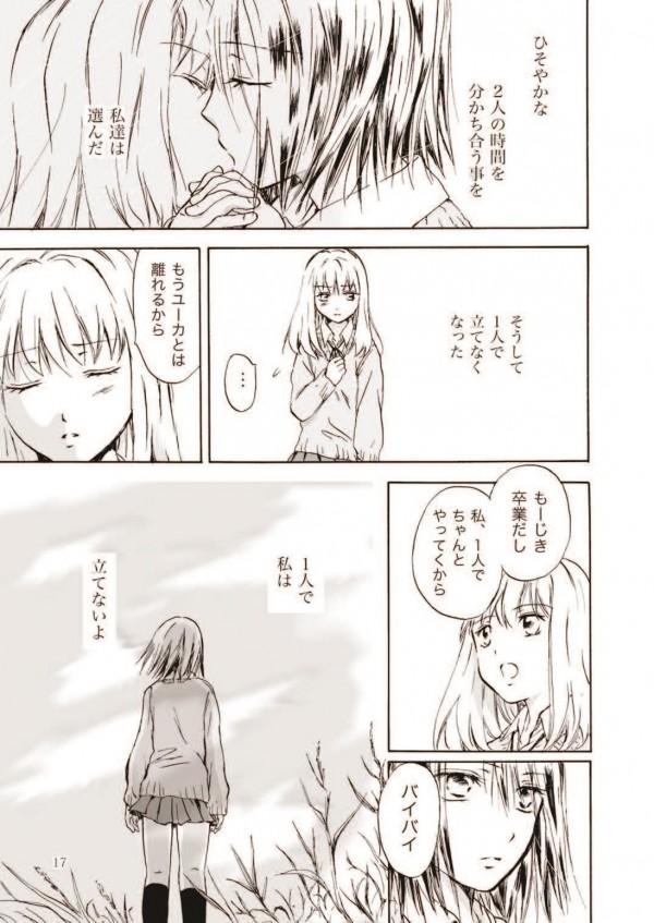 tooikirameki_Page_17