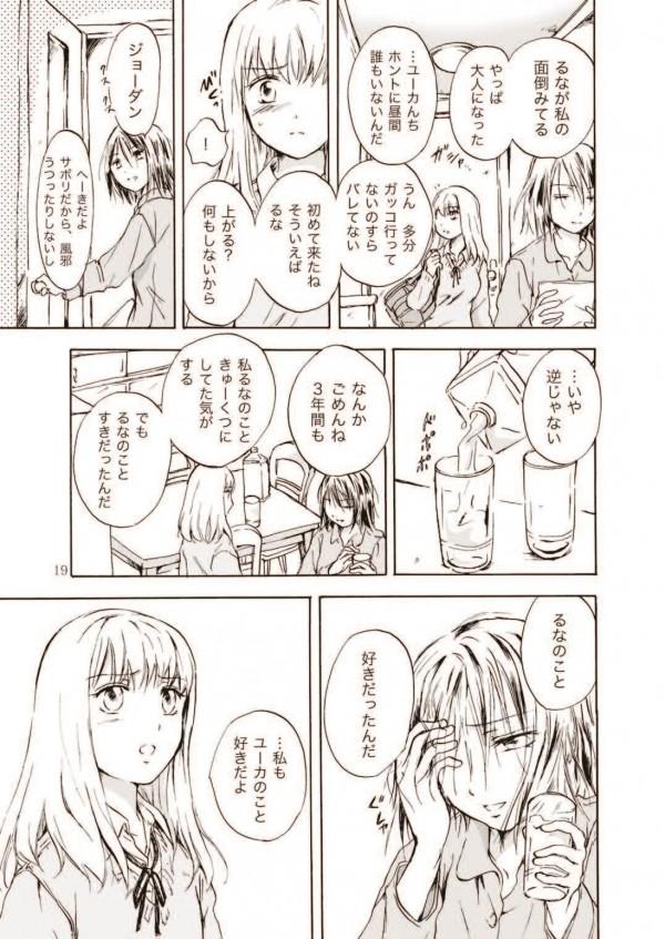 tooikirameki_Page_19