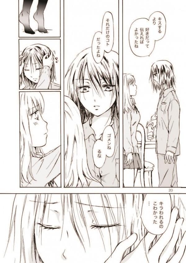 tooikirameki_Page_20