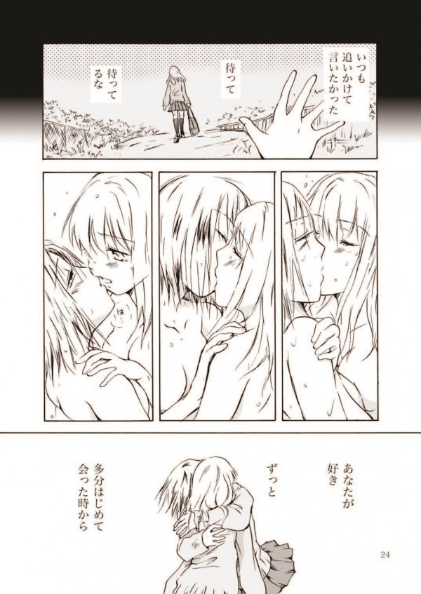 tooikirameki_Page_24