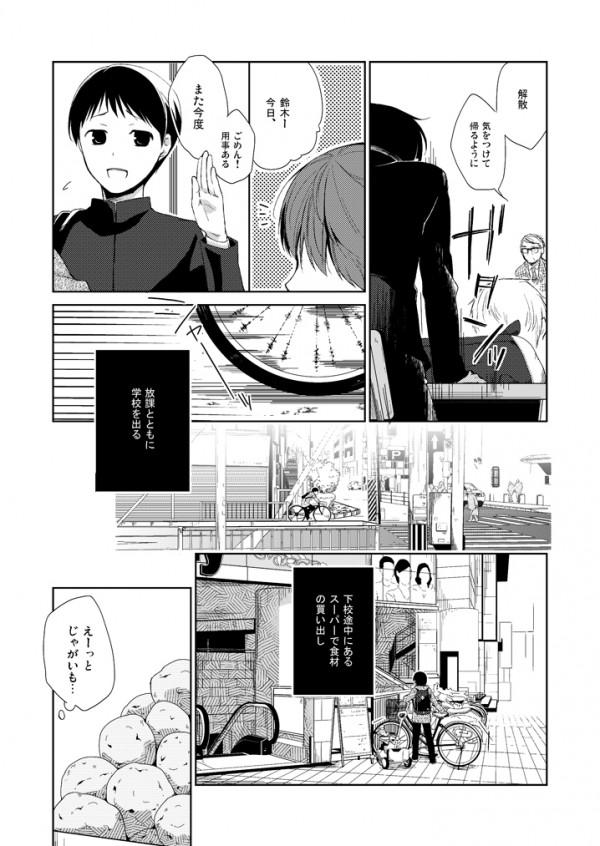 【エロ漫画・エロ同人誌】男子高生が巨乳美女のお姉さんをペットとして飼ってるらしいですwww 002