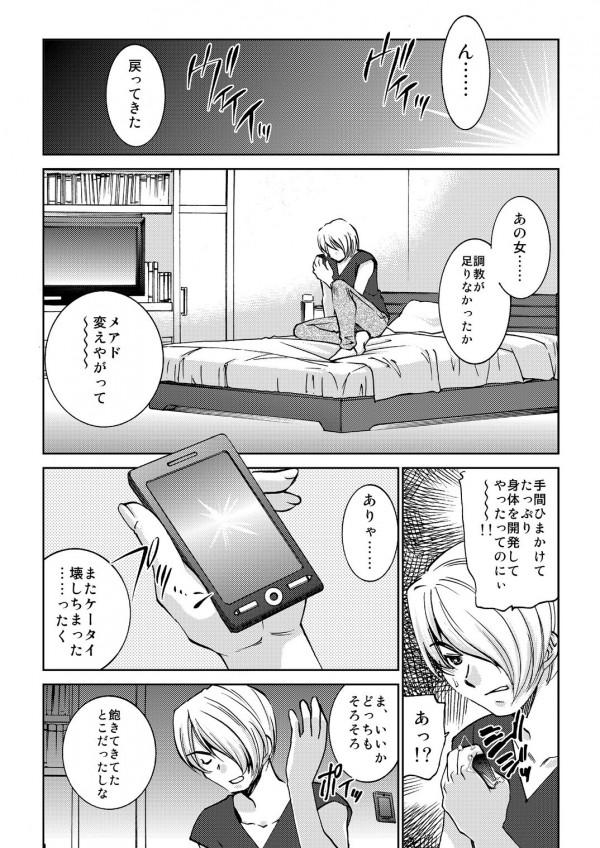 【エロ漫画・エロ同人誌】パイパン巨乳美女が拘束されて凌辱レイプされてるwww 003