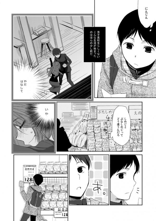 【エロ漫画・エロ同人誌】男子高生が巨乳美女のお姉さんをペットとして飼ってるらしいですwww 003