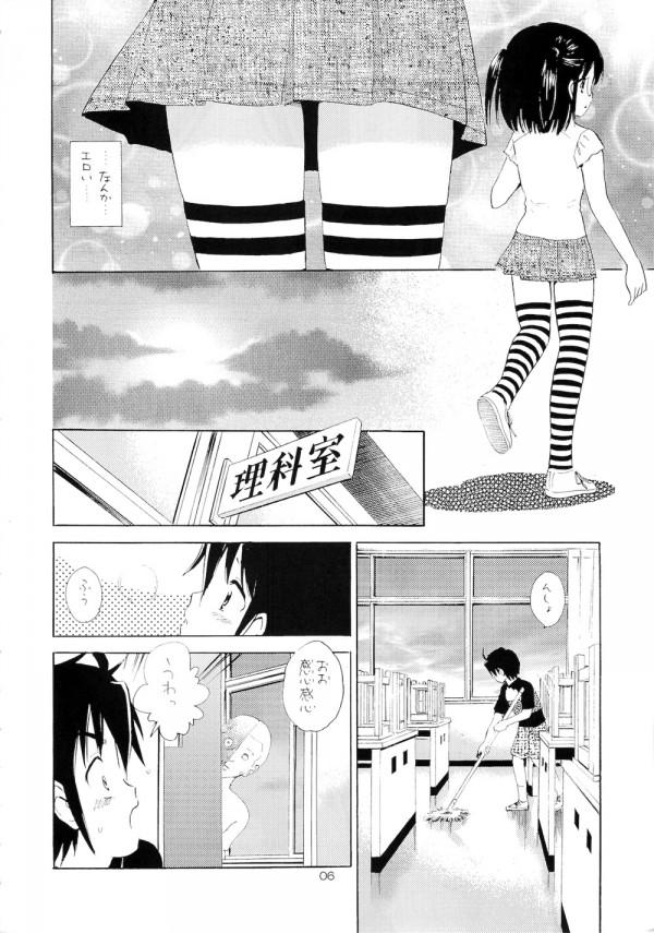 【エロ漫画・エロ同人誌】パイパンちっぱいのJSとクラスメートのショタがエッチしてるwww 005