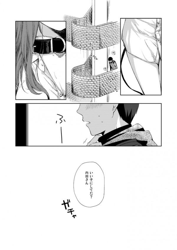 【エロ漫画・エロ同人誌】男子高生が巨乳美女のお姉さんをペットとして飼ってるらしいですwww 005