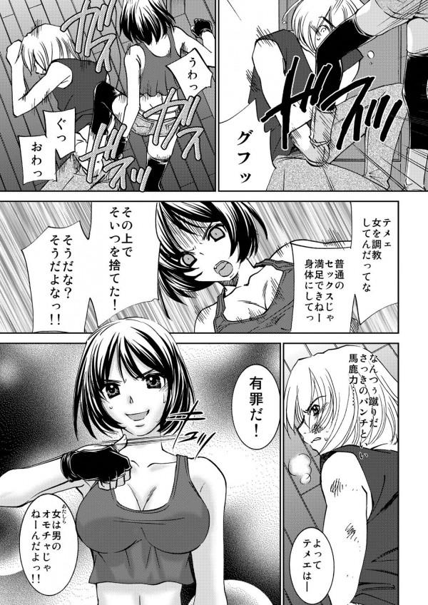 【エロ漫画・エロ同人誌】パイパン巨乳美女が拘束されて凌辱レイプされてるwww 007