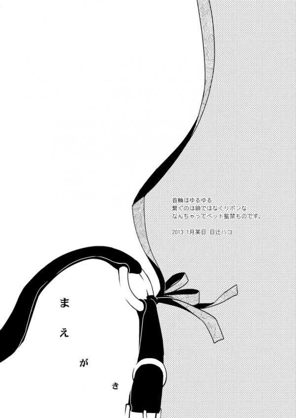 【エロ漫画・エロ同人誌】男子高生が巨乳美女のお姉さんをペットとして飼ってるらしいですwww 007