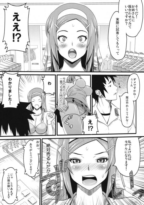 【エロ漫画・エロ同人誌】ブティック行ったら巨乳お姉さんの店員がエロすぎた件www 007