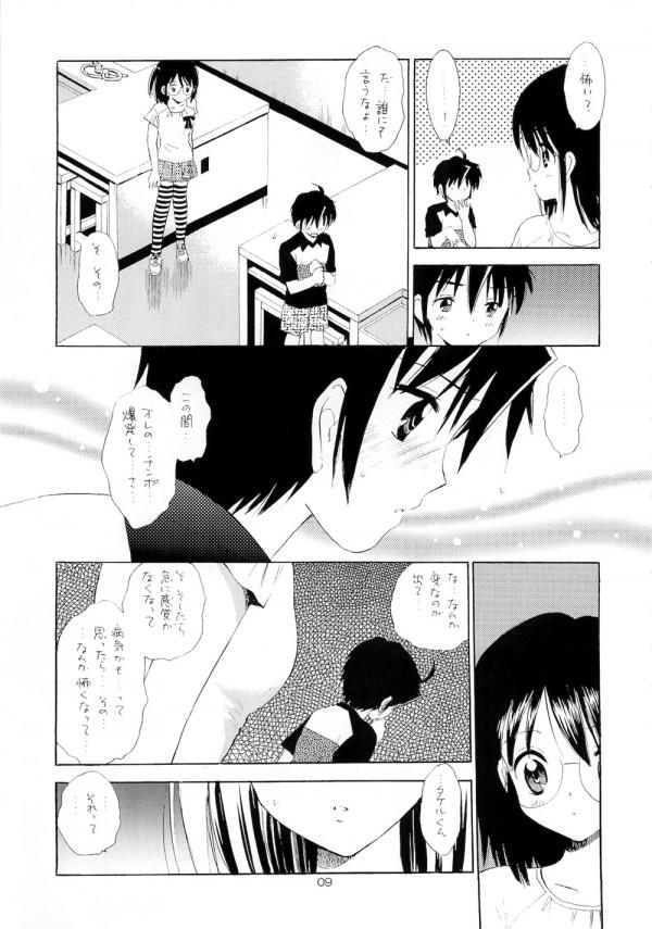 【エロ漫画・エロ同人誌】パイパンちっぱいのJSとクラスメートのショタがエッチしてるwww 008