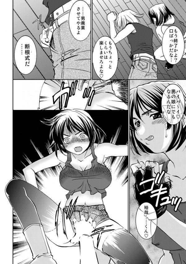 【エロ漫画・エロ同人誌】パイパン巨乳美女が拘束されて凌辱レイプされてるwww 008