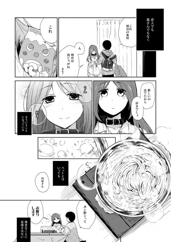 【エロ漫画・エロ同人誌】男子高生が巨乳美女のお姉さんをペットとして飼ってるらしいですwww 009