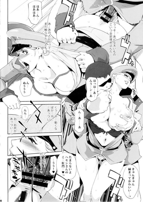 【機動戦士ガンダム エロ漫画・エロ同人誌】巨乳美人のクラウレ・ハモンを媚薬飲ませて凌辱乱交レイプしますww媚薬効果で全身性感帯のエロい身体たっぷり弄んで2穴責めwww 020