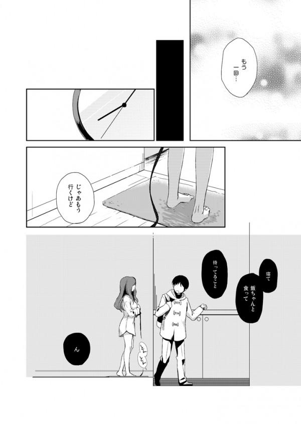 【エロ漫画・エロ同人誌】男子高生が巨乳美女のお姉さんをペットとして飼ってるらしいですwww 021