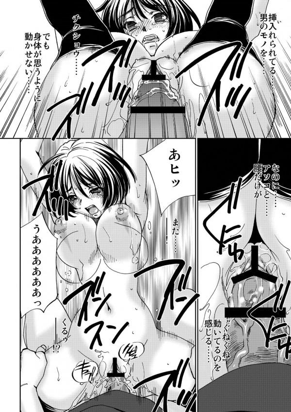 【エロ漫画・エロ同人誌】パイパン巨乳美女が拘束されて凌辱レイプされてるwww 024