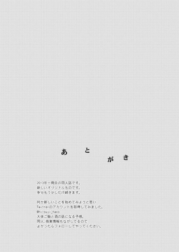 【エロ漫画・エロ同人誌】男子高生が巨乳美女のお姉さんをペットとして飼ってるらしいですwww 024