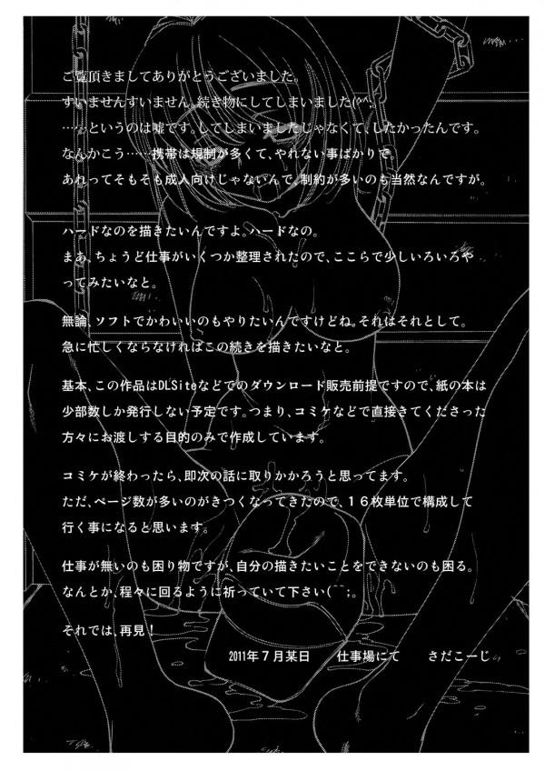【エロ漫画・エロ同人誌】パイパン巨乳美女が拘束されて凌辱レイプされてるwww 027
