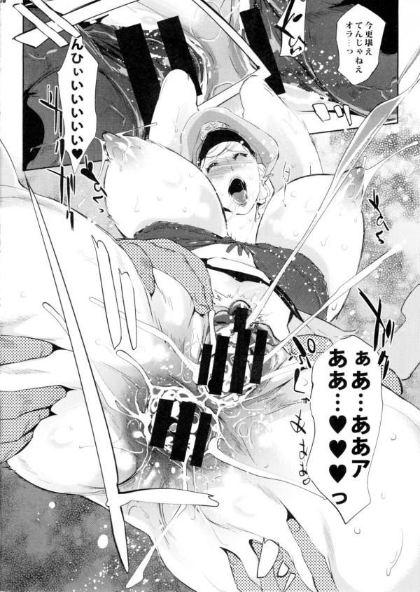 【機動戦士ガンダム エロ漫画・エロ同人誌】巨乳美人のクラウレ・ハモンを媚薬飲ませて凌辱乱交レイプしますww媚薬効果で全身性感帯のエロい身体たっぷり弄んで2穴責めwww 030