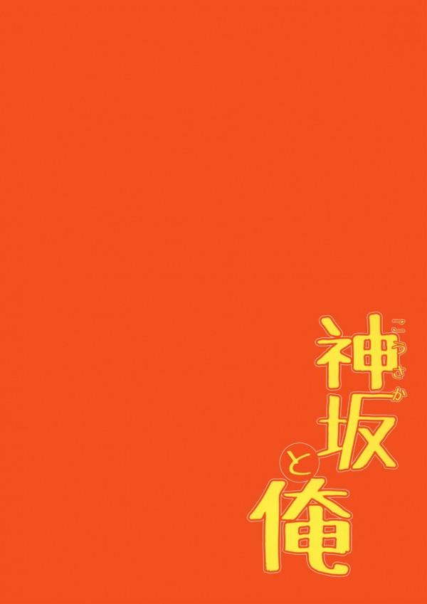 【エロ漫画・エロ同人誌】パイパン巨乳で可愛いけど男に厳しいJKを電車内で痴漢してみた結果www 034