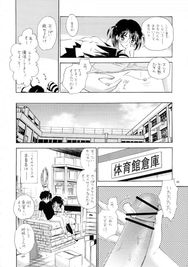 【エロ漫画・エロ同人誌】パイパンちっぱいのJSとクラスメートのショタがエッチしてるwww 039