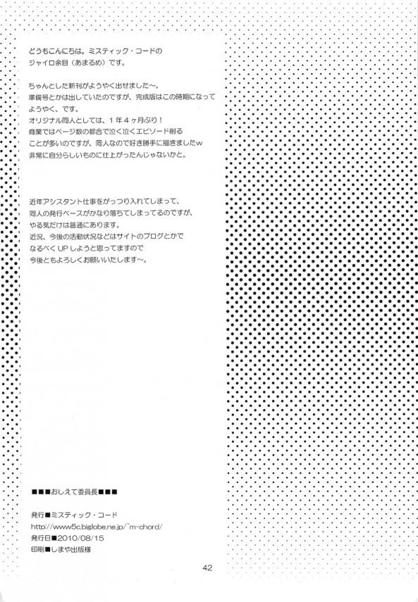 【エロ漫画・エロ同人誌】パイパンちっぱいのJSとクラスメートのショタがエッチしてるwww 041